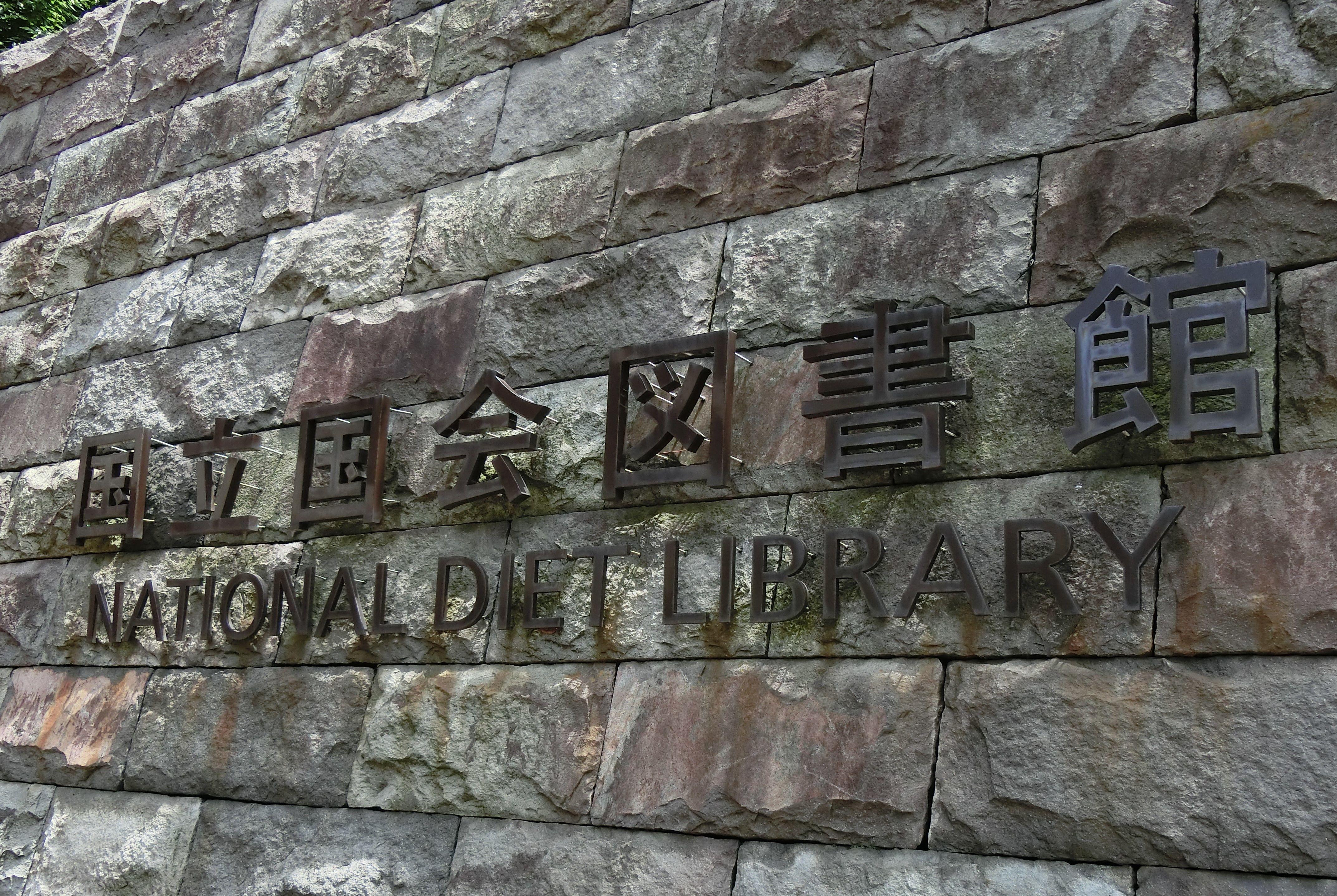 開館70周年を迎えた「国立国会図書館」とは