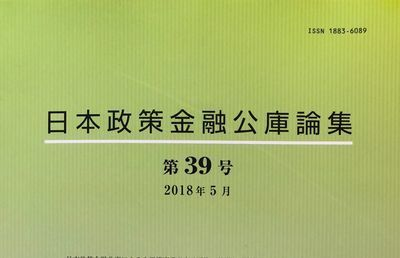 日本公庫論集「中小製造業のM&Aと事業成長における企業家的情熱、使命感、やり抜く力」