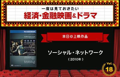 「ソーシャル・ネットワーク」(2010年)|一度は見ておきたい経済・金融映画&ドラマ<18>