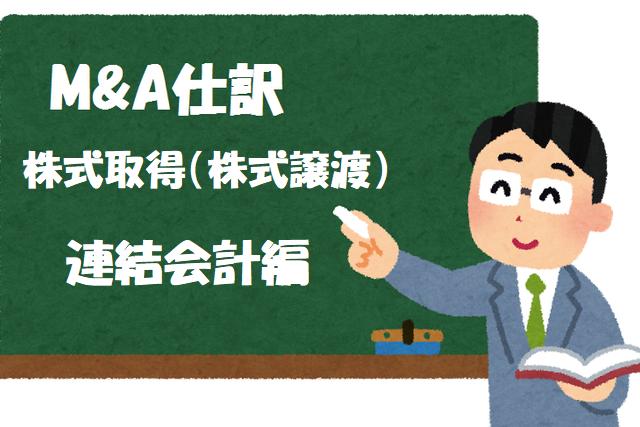 【M&A仕訳】株式取得(連結会計編)