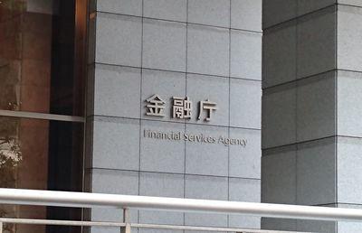 仮想通貨交換業者に追い風 金融庁が検査結果公表