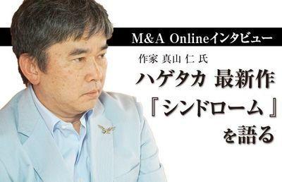 【著者登場】真山仁さん ハゲタカシリーズ最新作『シンドローム』を語る