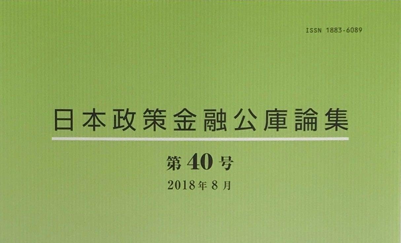 親族外承継に取り組む中小企業の実態 日本公庫が論文発表