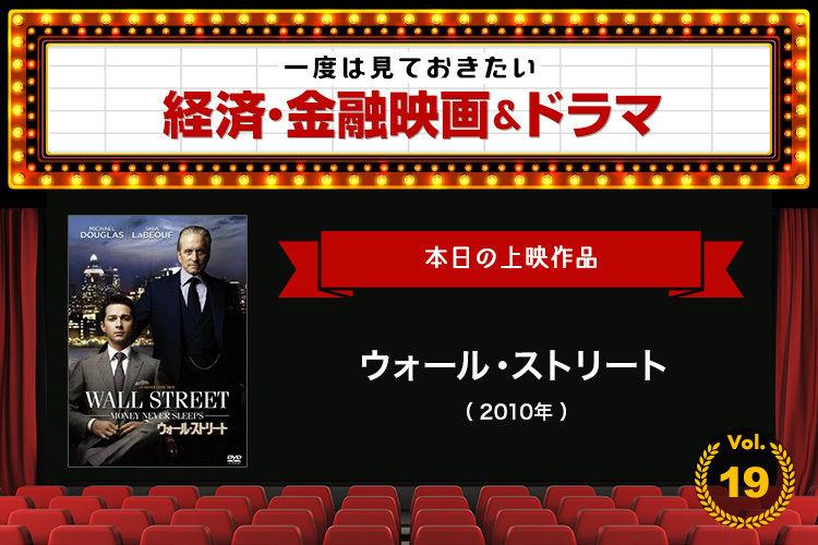 「ウォール・ストリート」(2010年)|一度は見ておきたい経済・金融映画&ドラマ<19>