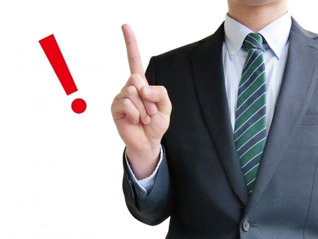 【中小企業・事業承継】事業承継税制の注意点