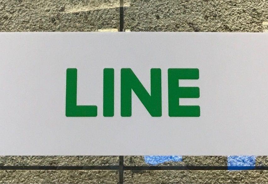 【LINE】(2) M&Aで激変 仮想通貨とキャッシュレスが次の柱か