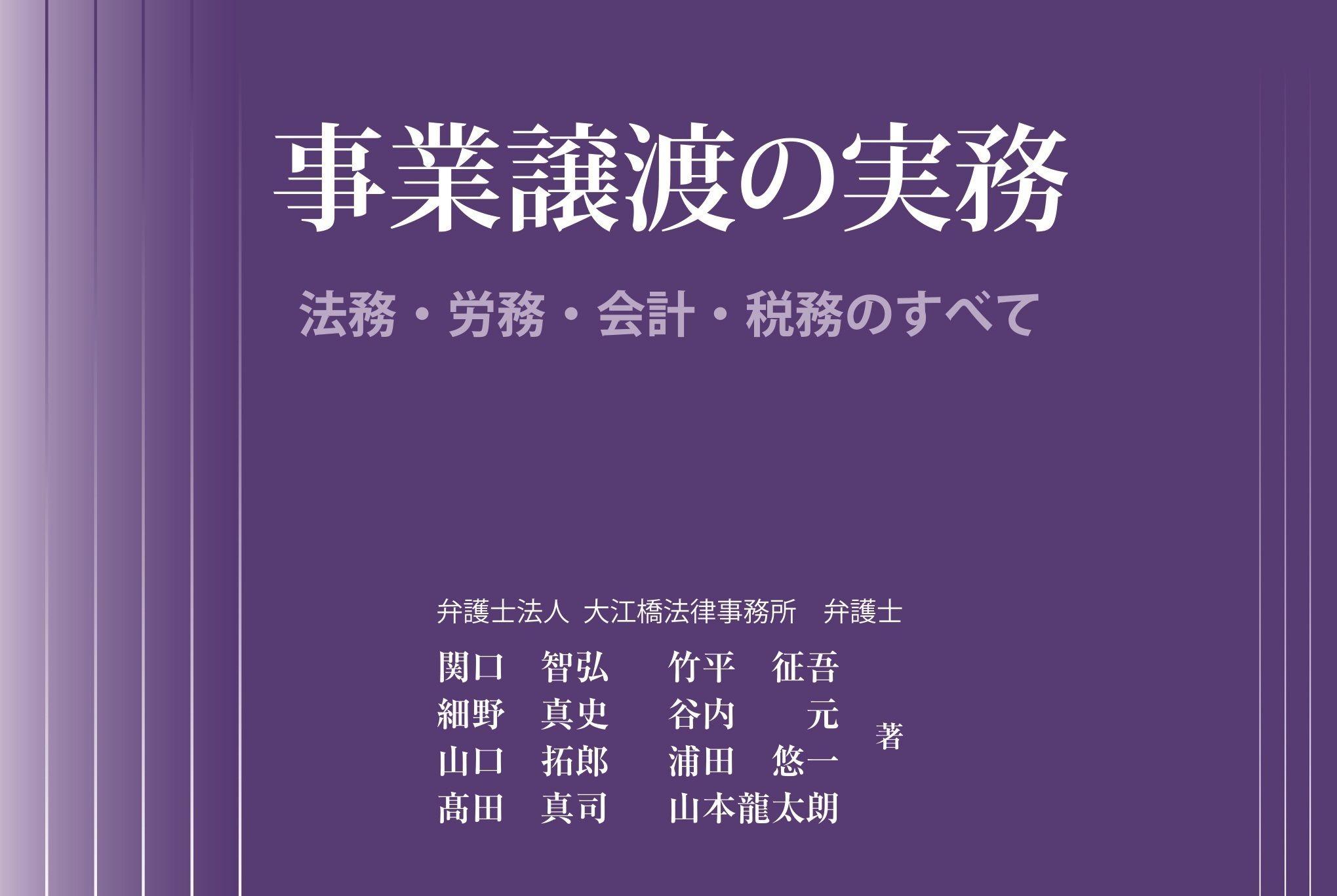 「事業譲渡」の実務書を発行 大江橋法律事務所