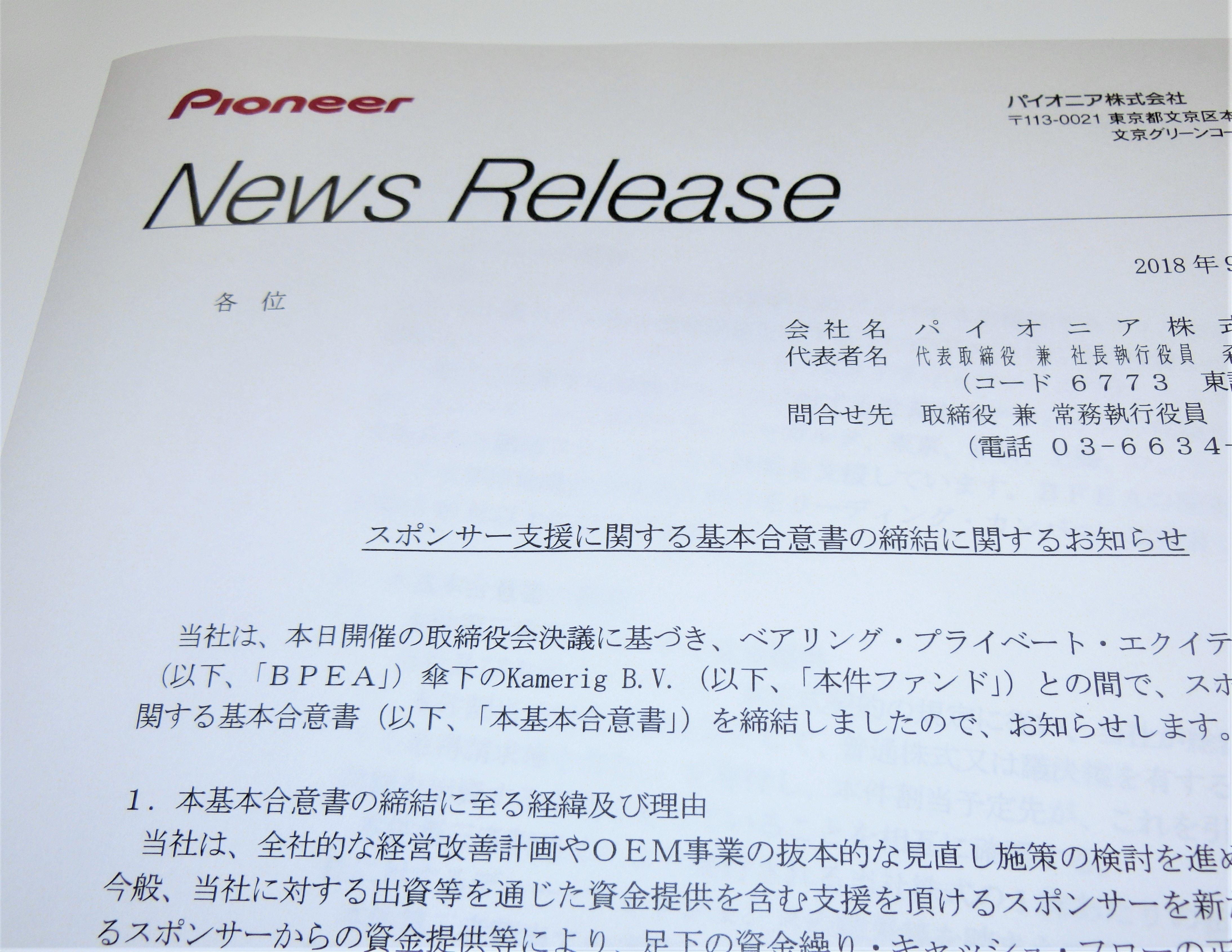 パイオニア、スポンサーとなる香港投資ファンドと破談の「過去」