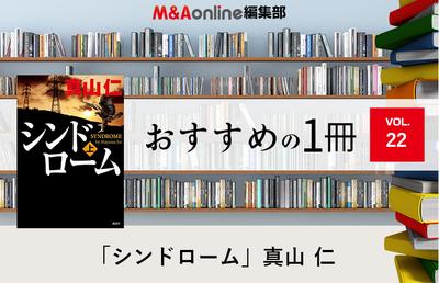 ハゲタカシリーズ最新作『シンドローム』編集部おすすめの1冊