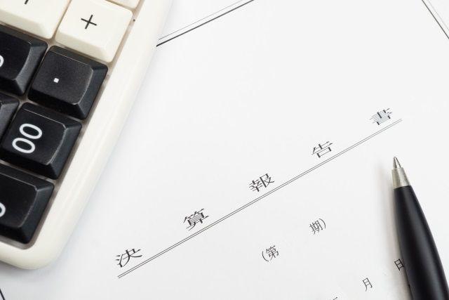 【財務】金融機関目線の4つのアドバイス(2)