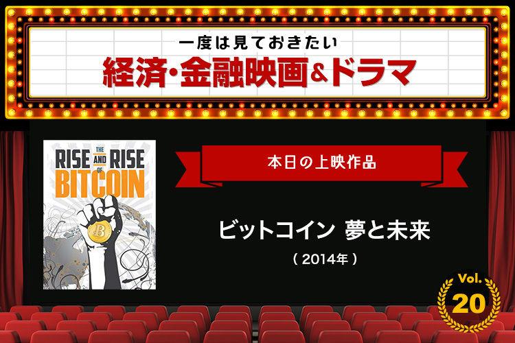 「ビットコイン 夢と未来」(2014年)|一度は見ておきたい経済・金融映画&ドラマ<20>