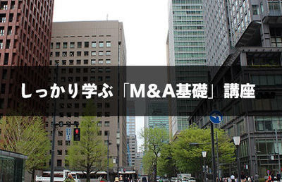 M&A&D! 企業再編では「D」の活用も視野に しっかり学ぶM&A基礎講座(37)