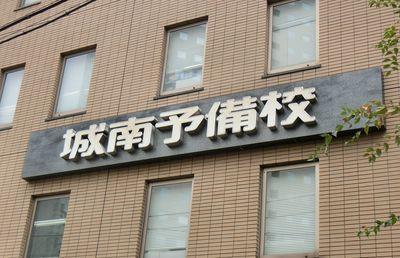 【城南進学研究社】「総合教育企業」へM&Aによるグループ経営を推進