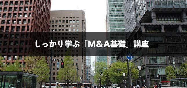 M&Aと消費税の関係は?しっかり学ぶM&A基礎講座(38)
