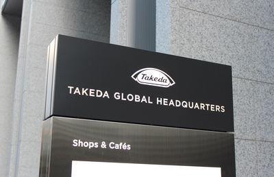 武田薬品のシャイアー買収は成立するのか。公取委が承認