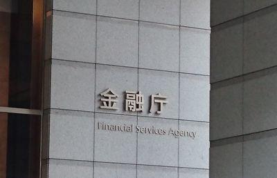 「仮想通貨業界」が安定化へ 金融庁による2つの動き