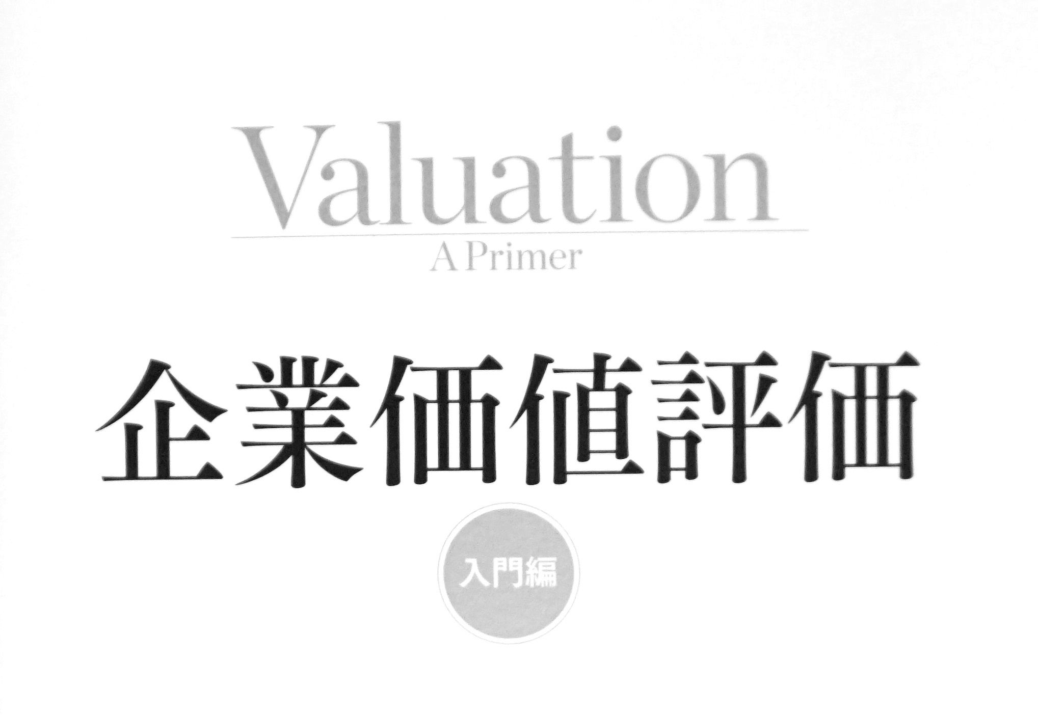 【企業価値評価】入門編 早稲田大学鈴木一功教授が発刊