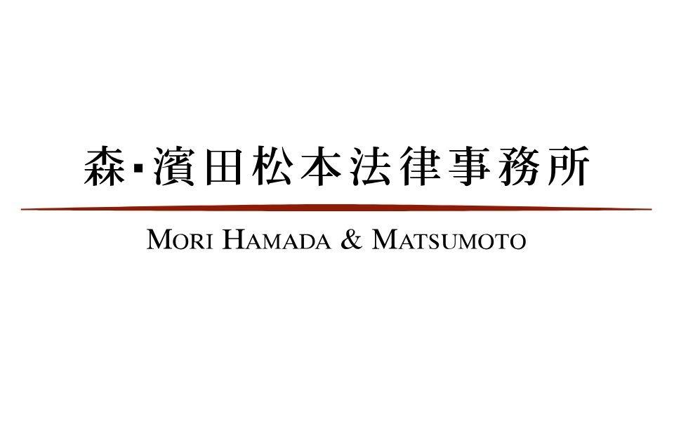 【アーンアウト条項付きの株式譲渡】収入時期はいつ 森・濱田松本法律事務所が解説