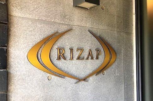 【RIZAPグループ】M&Aをいったん封印、再開はいつ