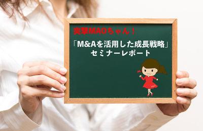 【突撃MAOちゃん!】「M&Aを活用した成長戦略」セミナーレポート
