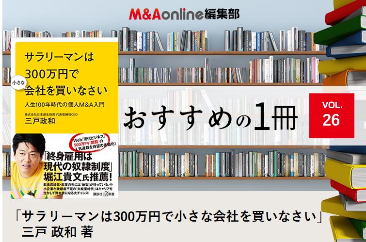 『サラリーマンは300万円で小さな会社を買いなさい』|編集部おすすめの1冊