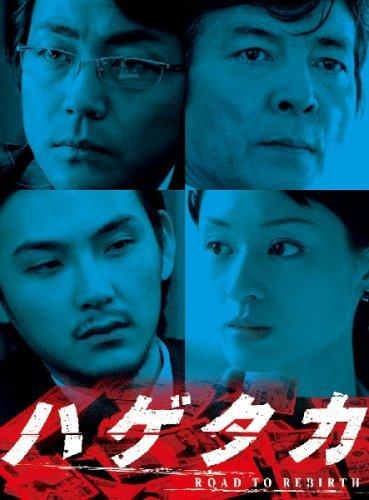NHKドラマ「ハゲタカ」