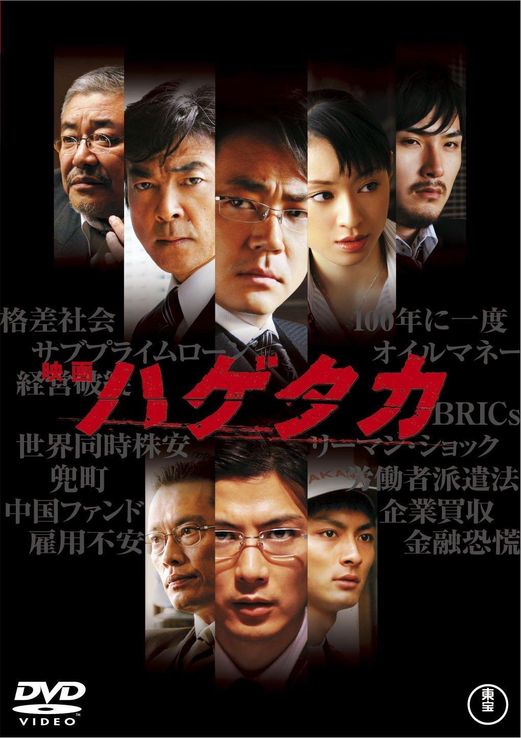 映画「ハゲタカ」
