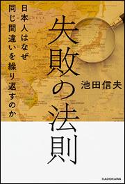 『失敗の法則 日本人はなぜ同じ間違いを繰り返すのか』