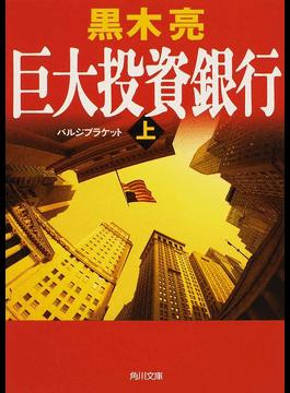 巨大投資銀行(上)