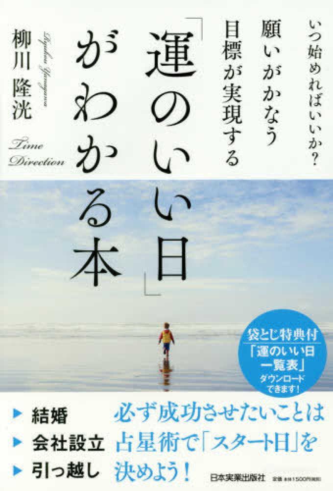 柳川隆洸「いつ始めればいいか? 願いがかなう・目標が実現する 『運のいい日』がわかる本」