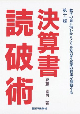 決算書読破術 十一版