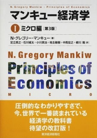 マンキュー経済学 第3版 1 ミクロ編