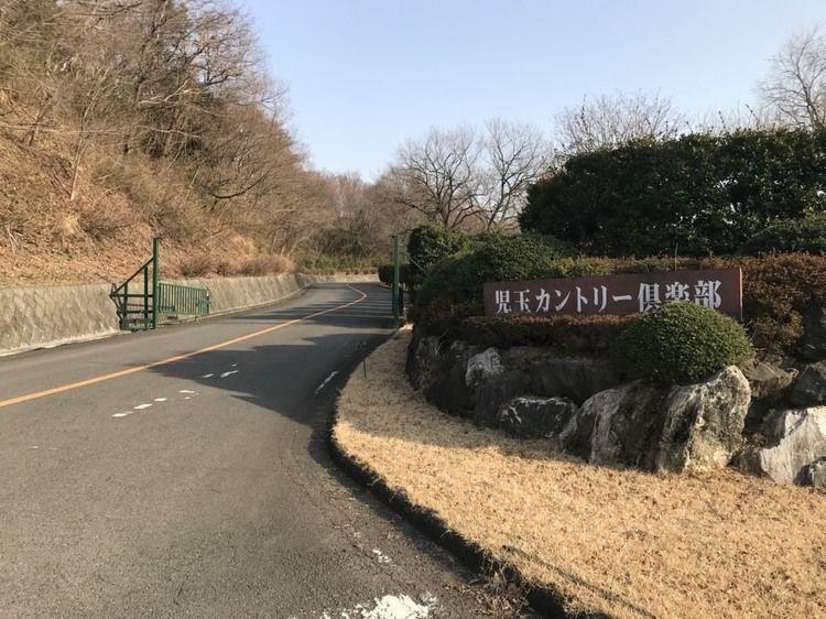 児玉カントリー倶楽部(ゴルフ場入口)