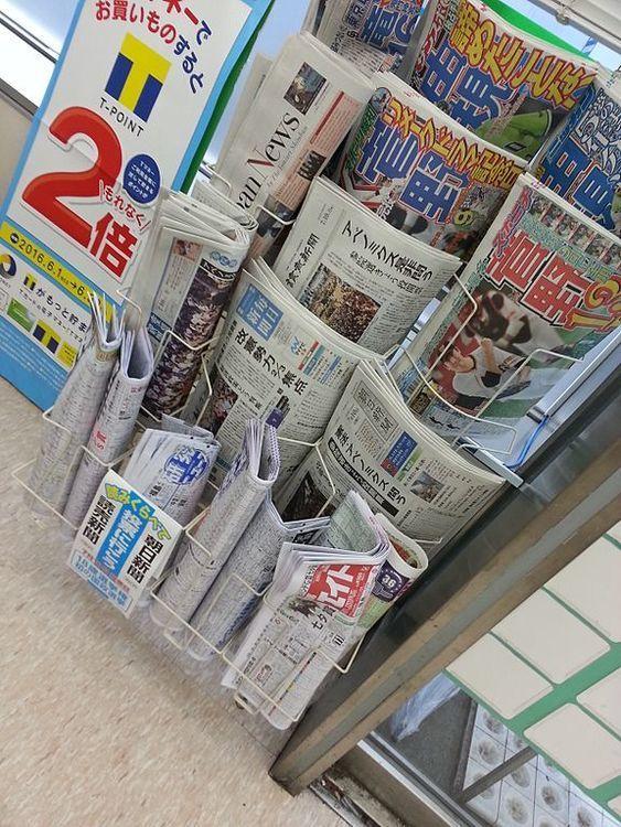 新聞各紙(スタンド)