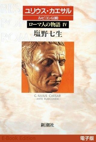 「ユリウス・カエサル ルビコン以前──ローマ人の物語[電子版]IV」