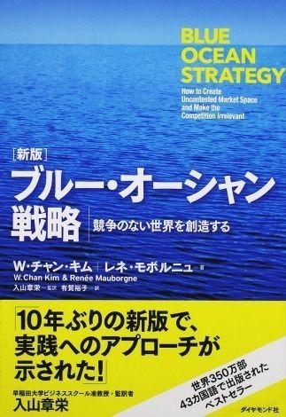 ブルー・オーシャン戦略 競争のない世界を創造する 新版