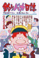 釣りバカ日誌55巻