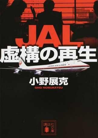 JAL虚構の再生