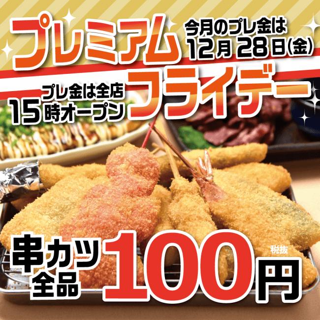 串カツ田中100円キャンペーン