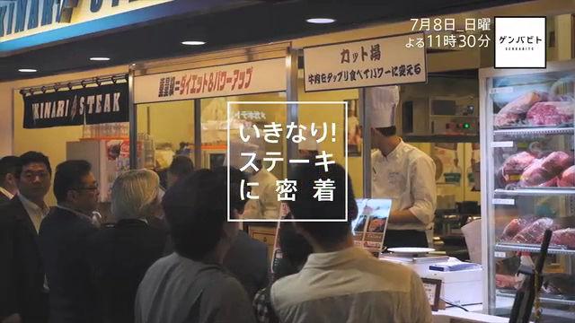 いきなりステーキテレビ