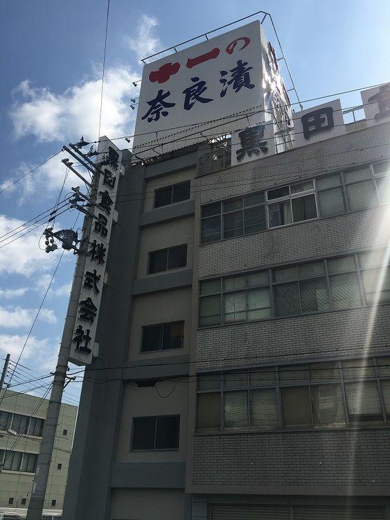 黒田食品本社