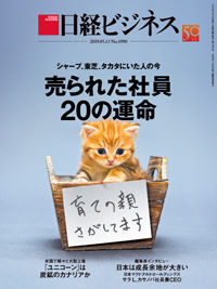 日経ビジネス 2019.05.13号