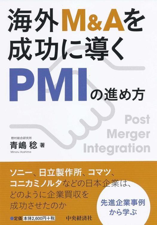海外M&Aを成功に導くPMIの進め方