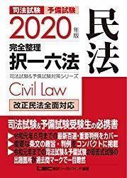 2020年版 完全整理択一六法 民法