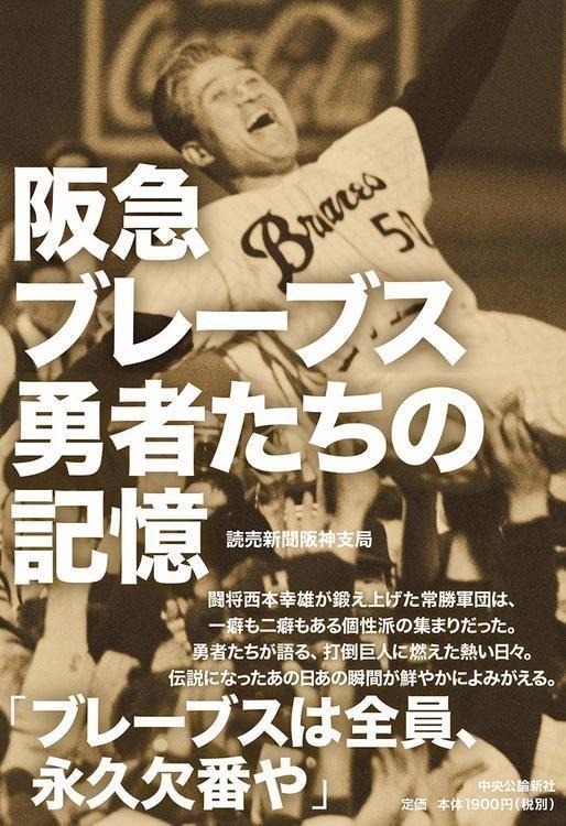 阪急ブレーブス 勇者たちの記憶・読売新聞阪神支局 (著)