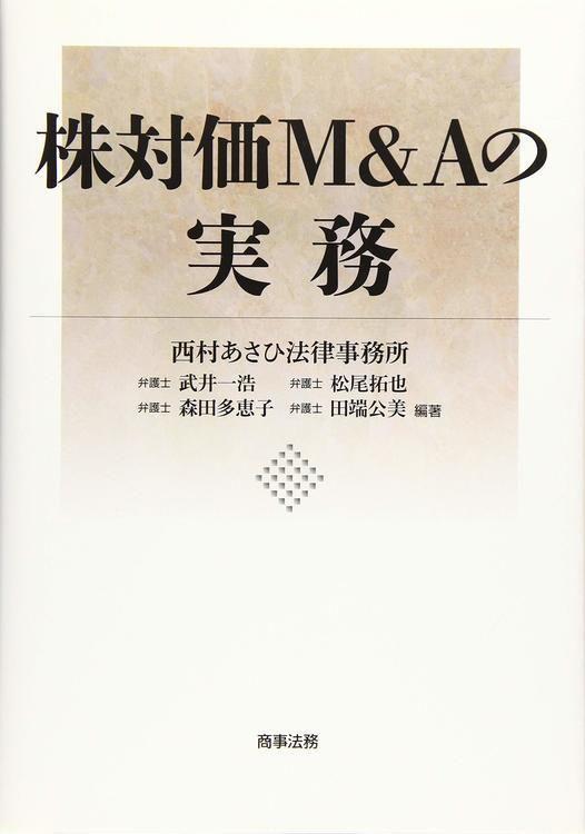 株対価M&Aの実務