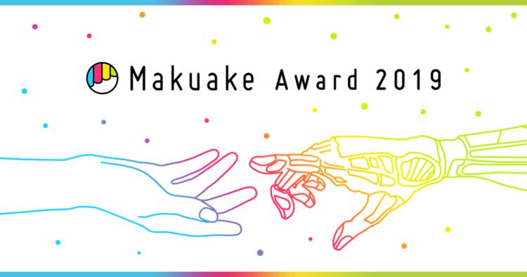 Makuake Award