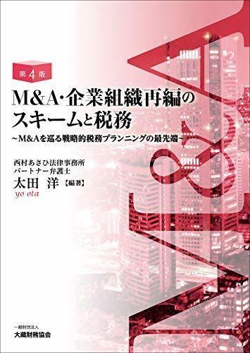 M&A・企業組織再編のスキームと税務