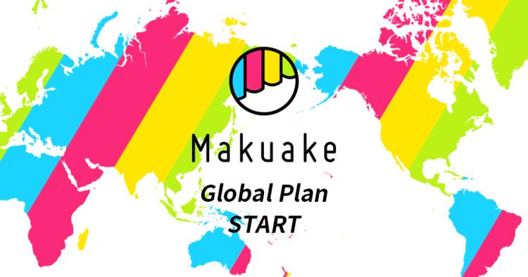 Makuake Global Plan