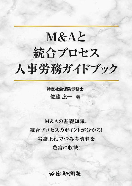 M&Aと統合プロセス 人事労務ガイドブック